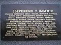 Memorial - panoramio (52).jpg