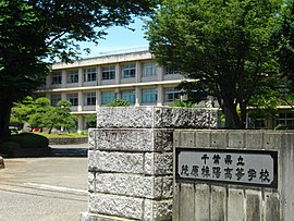Mobara Shoyo High School.JPG