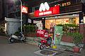 Mos Burger Xihua Store, Taipei in Night 20150626.jpg