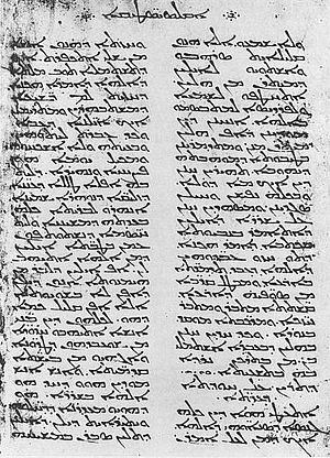 National Library of Russia, Codex Syriac 1 - Ecclesiastical History, X,I,4-II,1