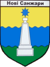 Coat of arms of Novi Sanzhary