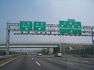 Freeway 1 (Taiwan)