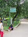 National Zoological Park, Delhi (10).jpg
