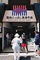 Nippon Fish Port Market 38900159 10156583520374907 9170037223167361024 n.jpg