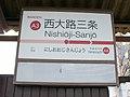 Nishiōji-Sanjō Station (01) IMG 3887-3 20171103.jpg