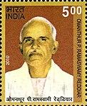 OP Ramaswamy Reddiyar 2010 stamp of India.jpg