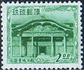 Okinawa definitives 2B-Yen stamp in 1952.JPG