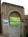 Old house was Hawza of Nishapur - Imam khomeini 7 st 1.JPG