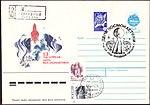 PSE USSR-Russia 1992 MixFrank CosmDay B002.jpg