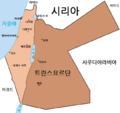 PalestineAndTransjordan-ko.png