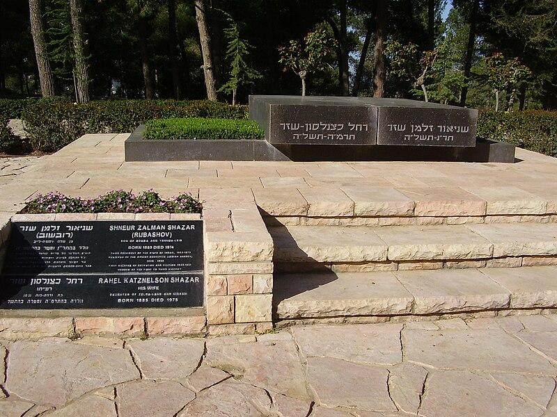 """קבר הנשיא זלמן שז""""ר ואשתו"""