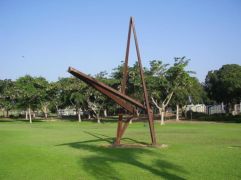 פארק מנחם בגין בתל אביב