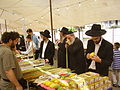 PikiWiki Israel 23362 Four Species market in Bnei Brak.JPG