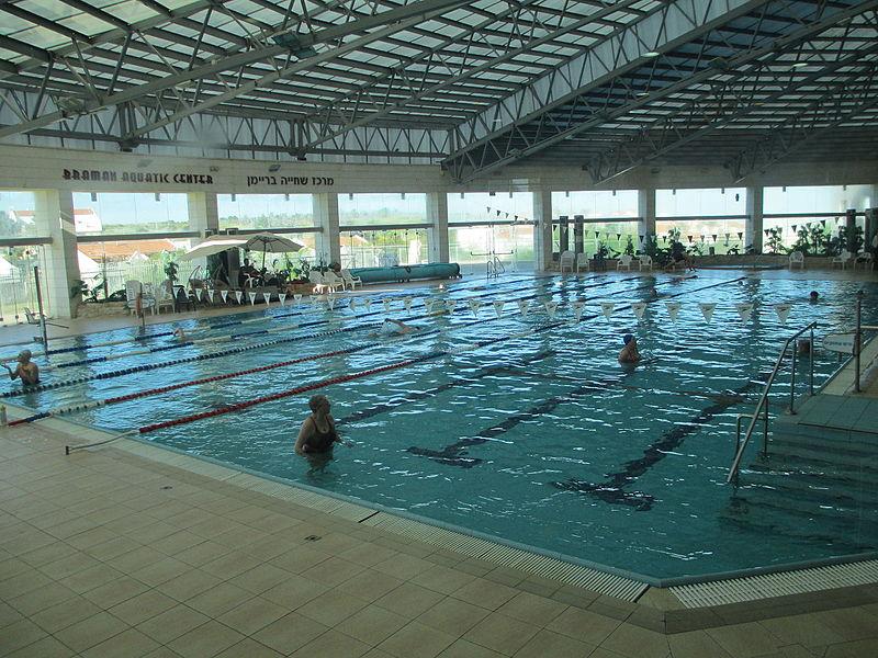 מרכז הספורט באריאל