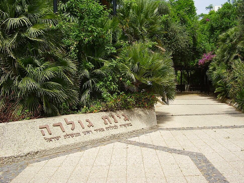 PikiWiki Israel 5067 golda meir garden