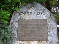 PikiWiki Israel 9865 memorial garden in tel-mond.jpg