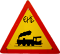 Piraeus-Perama level crossing sign.png