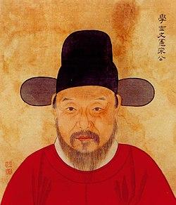 Portrait of Song Lian by Gu Jianlong.jpg
