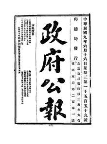 ROC1920-06-16--06-30政府公报1559--1572.pdf