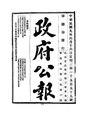 ROC1920-06-16--06-30政府公報1559--1572.pdf