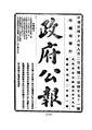 ROC1927-08-02--08-15政府公報4051--4064.pdf