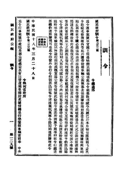 File:ROC1929-04-01國民政府公報129.pdf