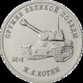 RR5015-0034R 25 рублей 2019 Ж.Я. Котин, танк ИС-2.png