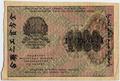 RSFSR-1919-Banknote-1000-Obverse.png