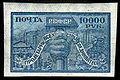 RSFSR stamp 1922 10000r.jpg