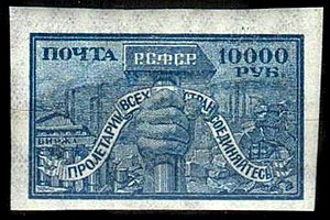Günther Reindorff - Image: RSFSR stamp 1922 10000r