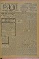 Rada 1908 162.pdf