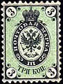 Russia 1864 3k unused.jpg