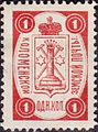 Russian Zemstvo Kolomna 1892 No21 stamp 1k red.jpg