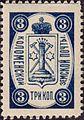 Russian Zemstvo Kolomna 1892 No25 stamp 3k indigo.jpg
