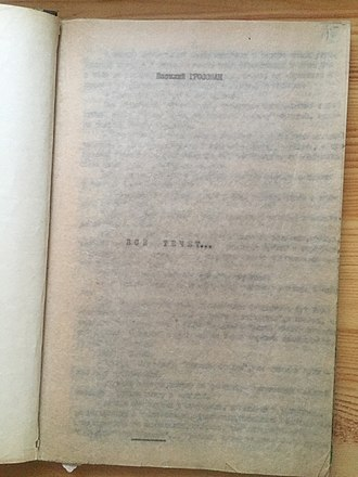 Samizdat - Typewritten edition of Everything Flows by Vasily Grossman, Moscow