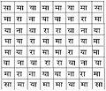 Sarvatobhadra.jpg