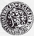 Seal of the Lerin Bulgarian Community Council - 1874.jpg