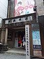 Shengping Theater entry 20190812.jpg