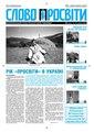 Slovo-25-2008.pdf