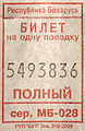 Slutsk bus ticket.jpg