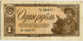 Soviet Union-1938-Banknote-1-Obverse.png