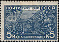 Stamp Soviet Union 1930 366.jpg