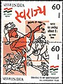Stamp of India - 1988 - Colnect 165261 - Independence.jpeg