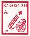 Stamp of Kazakhstan kz013st.jpg