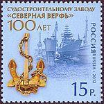 Stamp of Russia 2012 No 1638 Northern Shipyard.jpg
