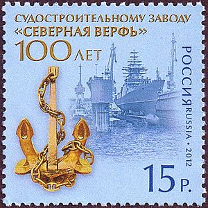 Severnaya Verf - The stamp issued to commemorate the centenary of Severnaya Verf. Russian Post, 2012