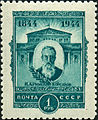 Stamp of USSR 0921.jpg
