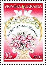 Stamp of Ukraine s365.jpg