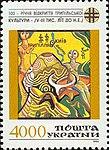 Stamp of Ukraine s69 (cropped).jpg