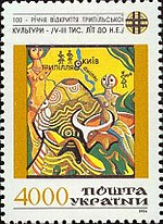 Stamp of Ukraine s69 (cropped).jpg